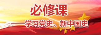 必修课——学习党史、新中国史