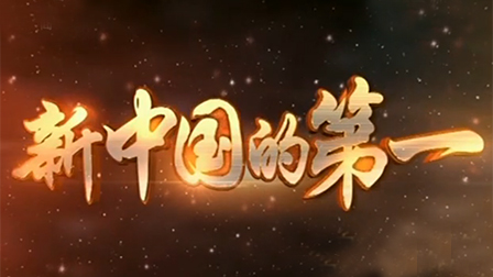 《新中国的第一》