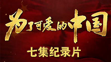 《为了可爱的中国》