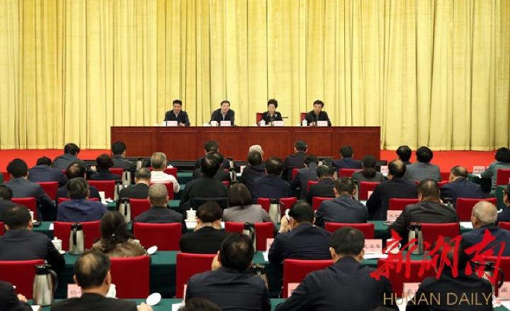 湖南省召开党员领导干部专题警示教育大会