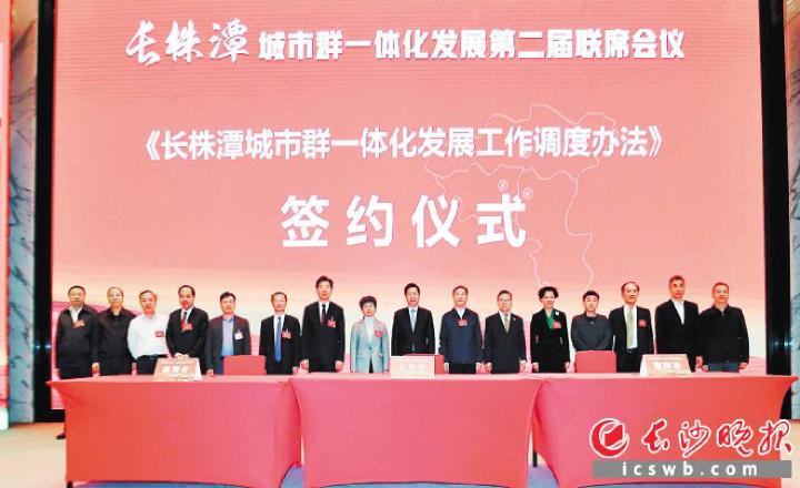 长株潭城市群一体化发展第二届联席会议在株洲召开