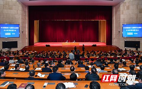 中央宣讲团在湘宣讲党的十九届四中全会精神