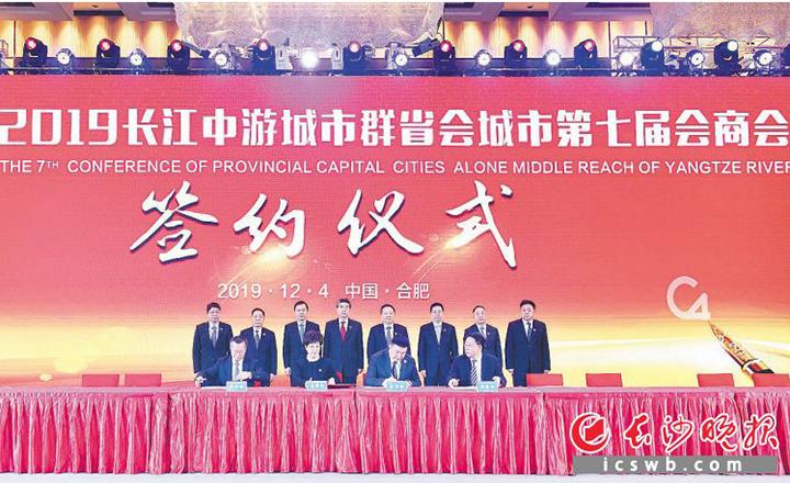 长江中游城市群省会城市第七届会商会在合肥召开