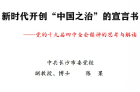 """新时代开创""""中国之治""""的宣言书"""