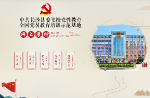 长沙县委党校