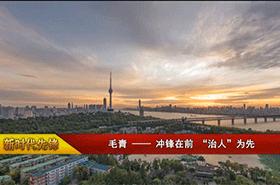 """毛青——冲锋在前 """"治人""""为先"""