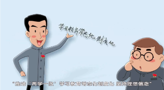 """""""漫""""说党章第十一集"""