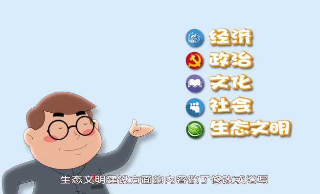 """""""漫""""说党章第六集"""