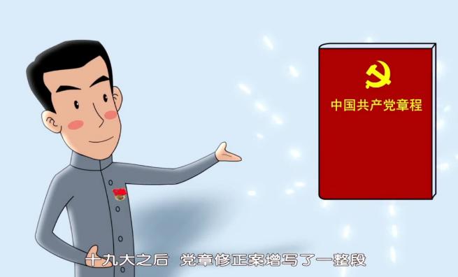 """""""漫""""说党章第二集"""