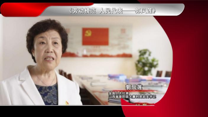 劳动模范 人民代表——郭凤莲