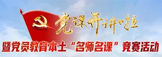 """长沙市""""党课开讲啦""""暨党员教育本土""""名师名课""""竞赛活动"""