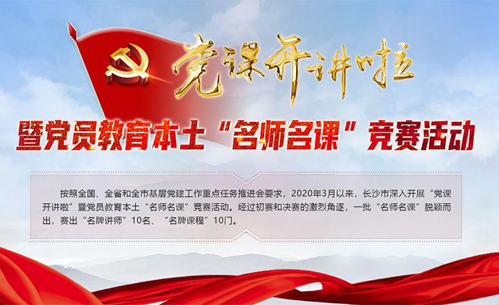 """专题:长沙市""""党课开讲啦""""暨党员教育本土""""名师名课""""竞赛活动"""