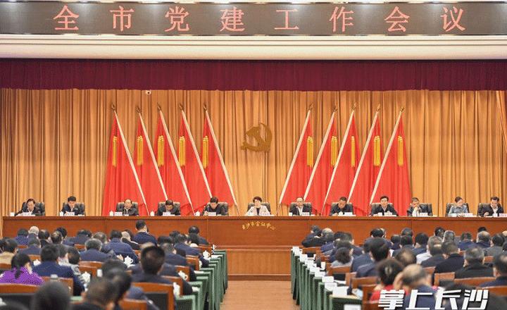 吴桂英在全市党建工作会议上强调:以高质量党建引领高质量发展