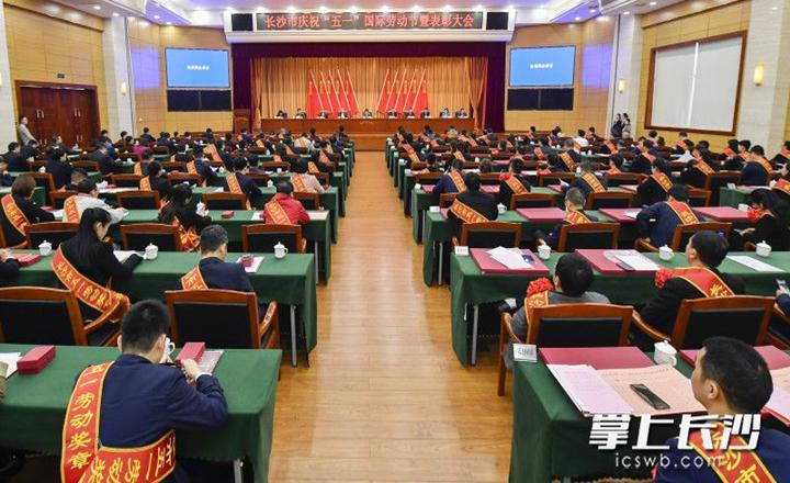 """长沙召开庆祝""""五一""""国际劳动节暨表彰大会"""