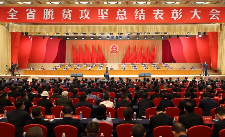 全省脱贫攻坚总结表彰大会在长沙隆重举行