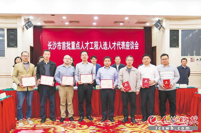 10月18日,长沙市首批重点人才工程入选人才代表获颁证章。市高层次人才服务发展中心供图