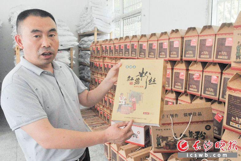 """为了能让手工红薯粉进入超市销售,曾佑坤为之注册了""""农湘源""""商标,设计了古朴、精美的包装盒。  长沙晚报全媒体记者贺文兵 摄"""
