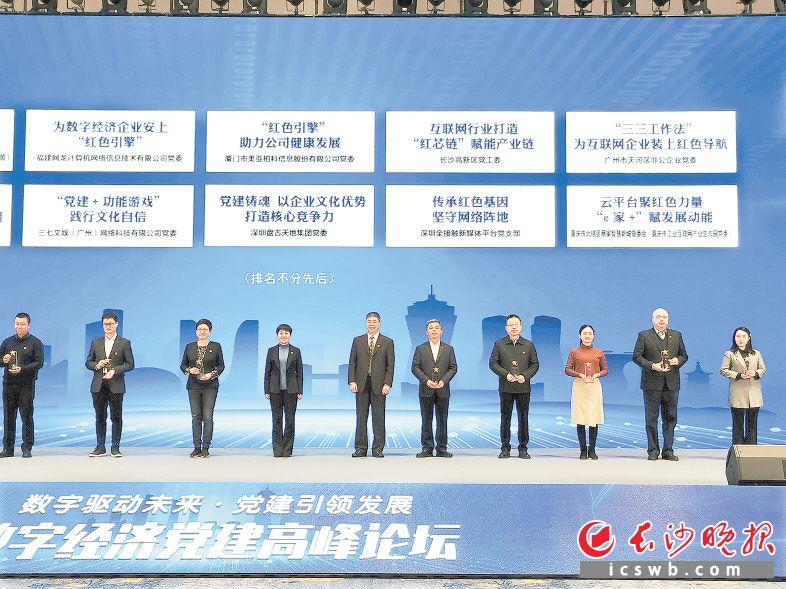 """""""长沙高新区互联网行业打造'红芯链'赋能产业链""""入选全国数字经济党建创新案例。"""
